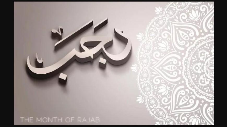 Hadits Shahih Shaum Rajab?