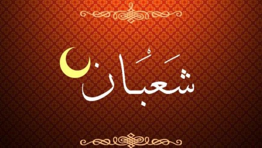 Sunnah Bid'ah Nishfu Sya'ban