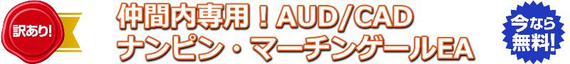 【60万円計画】新たにナンピン・マーチンEAを開発中!