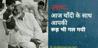 varanasi news,ustad bismillah khan shahnai,banaras samachar