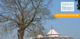 """""""देवकुली धाम"""" है। देवकुली में भगवान शिव का एक अति प्राचीन मंदिर है"""