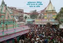 religious-facts-about-kusheshwar-sthan-of-darbhanga
