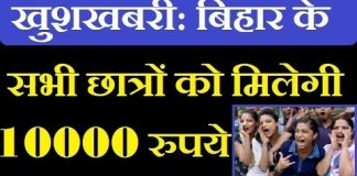 bihar-government-will-send12-th-pass-girls-rs-10000-as-direct-bank-transfer