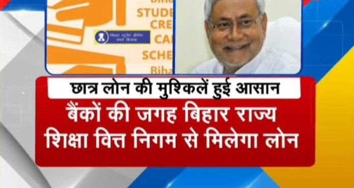 education loan for graduation deegree in bihar