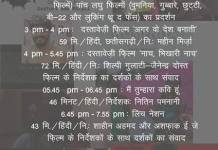 10th-patna-film-festival-starts-from-9th-december/
