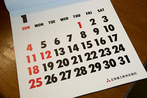 「休日は社内カレンダーによる」という会社は警戒すべき理由を語る