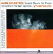 Alon Goldstein / Israeli Music for Piano = JOSEF TAL: Sonata; MORDECAI SETER: Moto perpetuo; BEN-ZION ORGAD: Toccata; JAN RADZYNSKI: Canto; PAUL BEN-HAIM: Music 1967 – Alon Goldstein, p. – Israel Music Institute