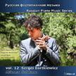 BORTKIEWICZ: Lyrica Nova; Etude in D-flat Major; Nocturne; Esquisses de Crimee; Three Preludes; Piano Sonata No. 2 – A. Soldano, p. – Divine Art