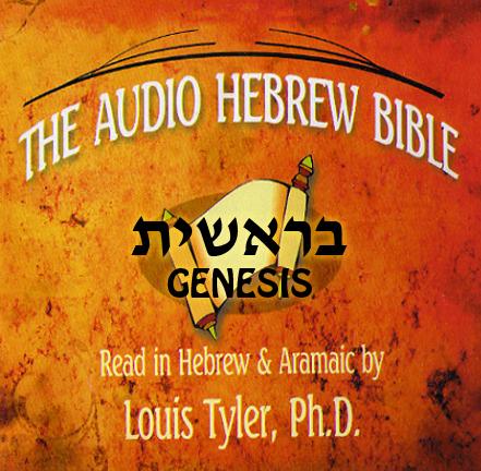 The Audio Hebrew Bible