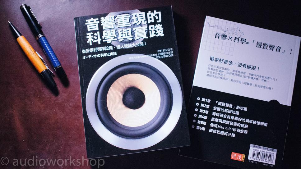 audioworkshop