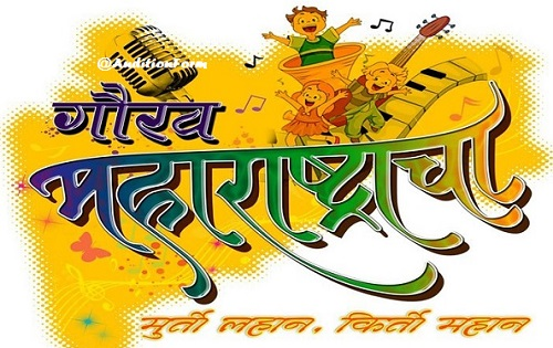 Gaurav Maharashtra Cha 2017 Auditions & Online Registration Details