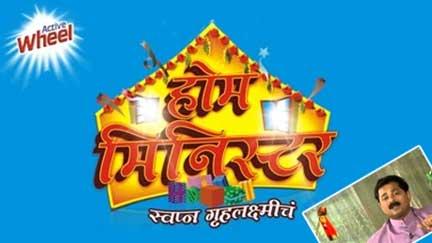 Zee Marathi Auditions Home Minister Swapna Gruh Lakshmiche Registration Form