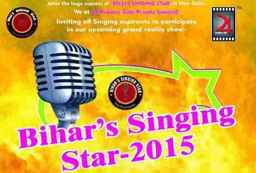 Bihar's Singing Star 2015