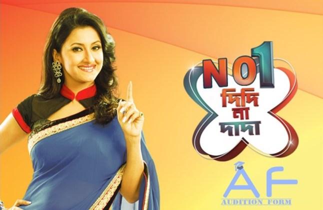 Zee Bangla No.1 Didi na Dada 2016 Online Registration Form