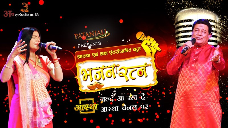 Bhajan Ratna 2016 Auditions and Online Registration Details