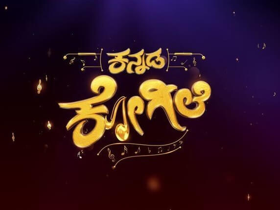 Kannada Kogile Season 2 Audition 2019 And Registration