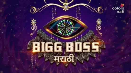 List of Bigg Boss Marathi Season 3 Contestant Name