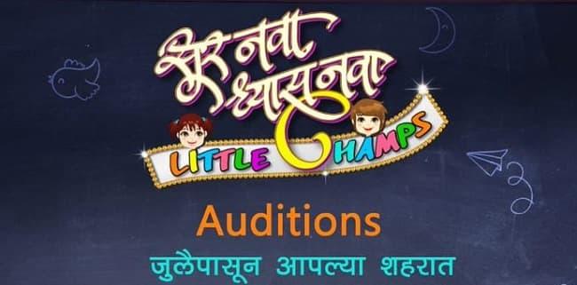Sur Nava Dhyas Nava Little Champs 2019 Auditions Dates & Registration