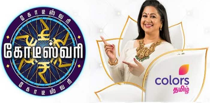 Colors Tamil Kodeeswari 2019 Auditions and Registration Form, Eligiblity