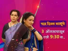 Char Divas Sasuche Schedule 2020, Timing, Cast on Colors Marathi