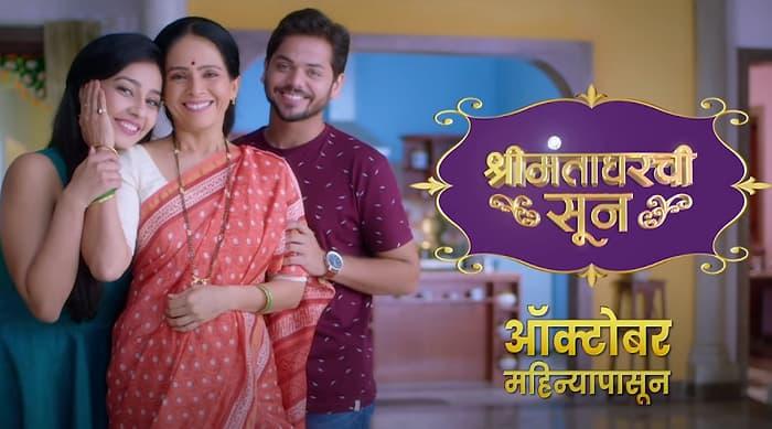 Shrimantgharchi Soon Start Date, Cast, Story, Schedule on Sony Marathi