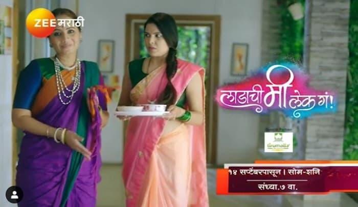 ZEE Marathi Ladachi Mi Lek Ga Start Date, Cast, Schedule, Story, Promo