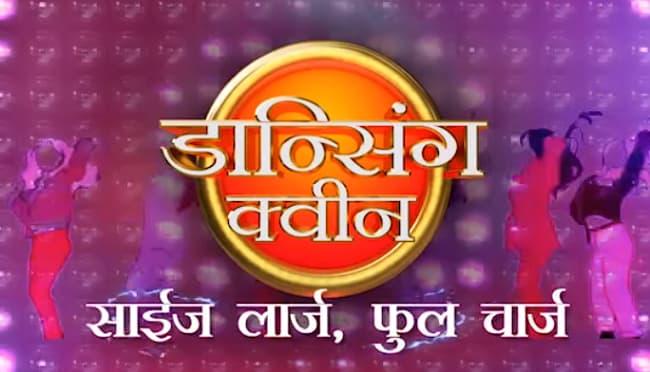 Zee Marathi Dancing Queen Starting from September 2020, Contestants