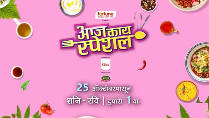 Colors Marathi Aaj Kay Special Starting Date, Host, Celebrity Guests