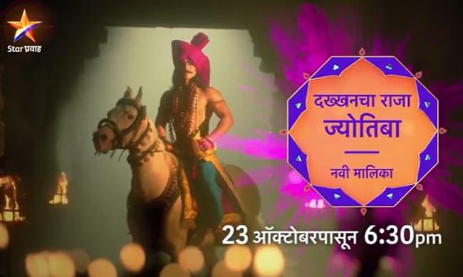 Dakhkhancha Raja Jyotiba Start Date, Timing, Story, Cast on Star Pravah