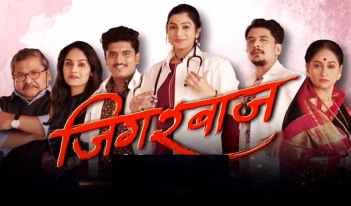 Sony Marathi Jigarbaaz 2020: A New TV Show Coming up With new Show