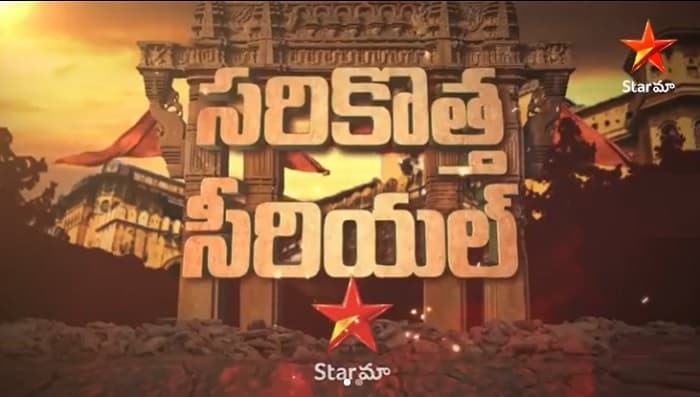 Star Maa Rudrama Devi Start Date, Time, Cast Name, Promo, Storyline