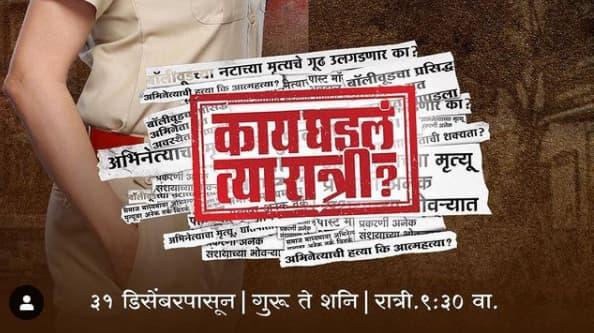 Zee Marathi Upcoming Marathi Show 2021 Kay Ghadla Tya RatriInsta