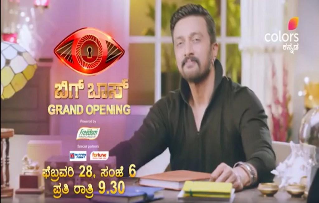 Bigg Boss Kannada Season 8 promo