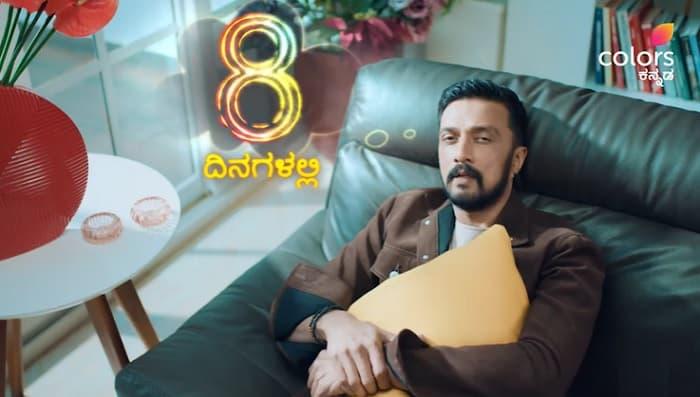 Bigg Boss Kannada Season 8 Contestants Name List with Photo