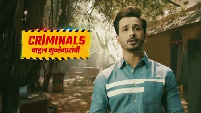 Criminals Chahul Gunhegarachi Start Date, Cast, Sony Marathi Schedule