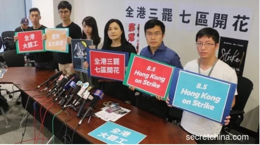 香港8.5三罷 七區集會促撤送中惡法 - 澳洲生活網