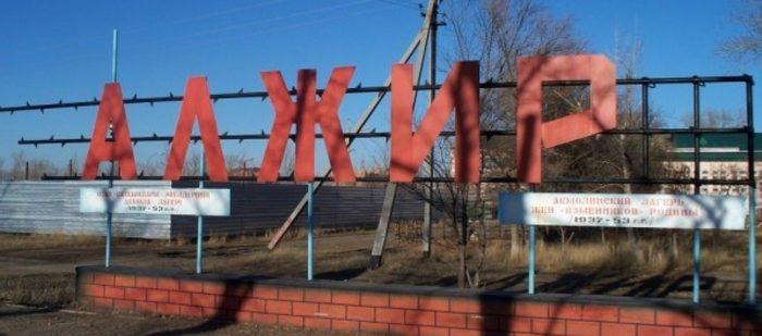 Акмолинский лагерь для жен изменников Родины, сокращенно АЛЖИР