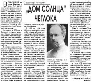 История Чеглока на страницах газеты «Новости Сочи», 2005