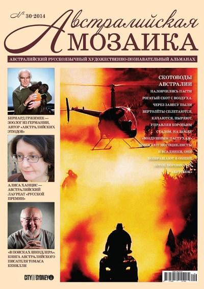 """Обложка альманаха """"Австралийская мозаика"""" #30"""