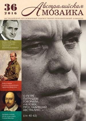 """Обложка альманаха """"Австралийская мозаика"""" #36"""