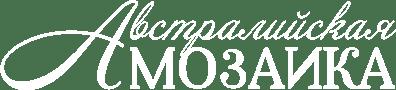 """Лого альманаха """"Австралийская мозаика"""""""