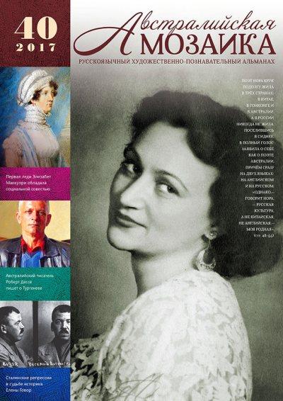 """Обложка альманаха """"Австралийская мозаика"""" #40"""