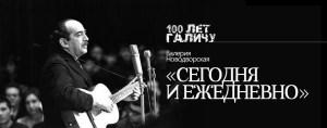 100-летие Галича