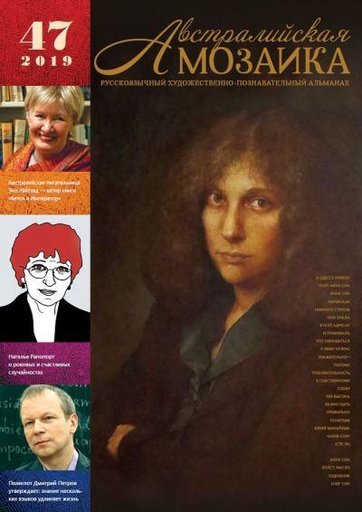 """Обложка альманаха """"Австралийская мозаика"""" №47"""