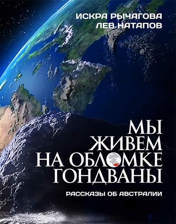 И. Рычагова, Л. Натапов. Мы живём на обломке Гондваны