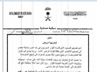 L'Arabie saoudite soutient le terrorisme en Syrie depuis 2012 par Elie Hanna