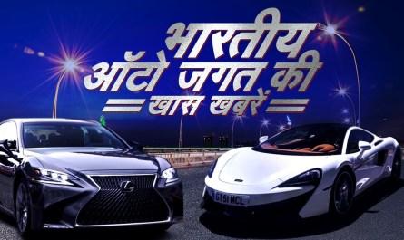 भारतीय ऑटो जगत की खास खबरें- १५ जनवरी से २१ जनवरी तक