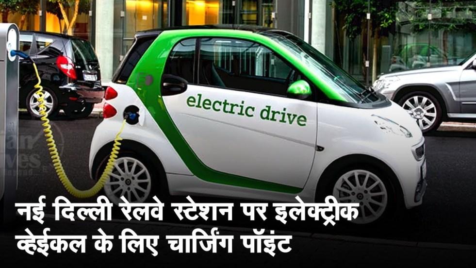 इलेक्ट्रीक व्हेईकलस् के लिए चार्जिंग पॉइंट