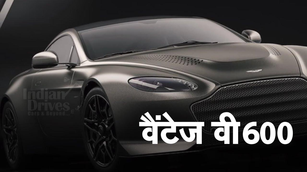 एस्टन मार्टिन वी12 वैंटेज (Aston Martin V12 Vantage) वी600 रिवील्ड