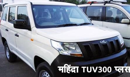 महिंद्रा टीयूवी300(Mahindra TUV300) प्लस हुई लॉन्च